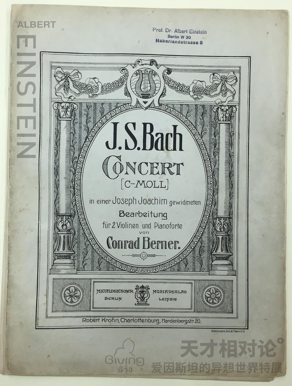 图13-收藏乐谱巴赫《C小调第4号奏鸣曲》.JPG